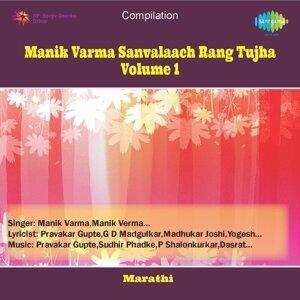 Manik Varma Sanvalaach Rang Tujha Volume 1