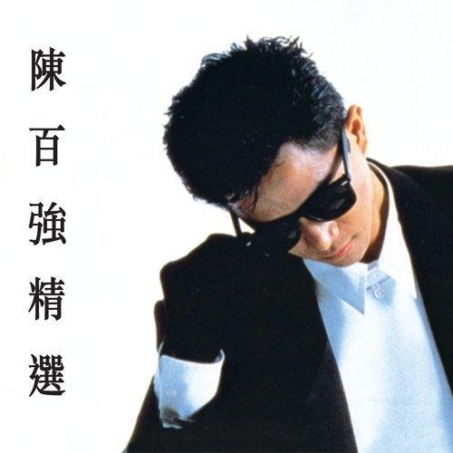 陈百强精选 (Danny Chan Collection)