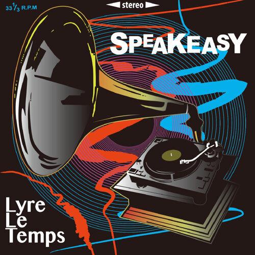 Speakeasy (秘密酒館) - 法國 Lyre Le Temps搖擺爵士精選