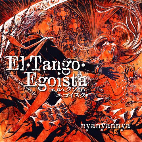 エル・タンゴ・エゴイスタ (El Tango Egoista)