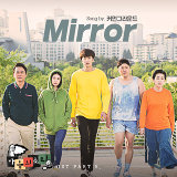 The Sound of Your Heart OST Part.5 (마음의 소리 OST Part.5)