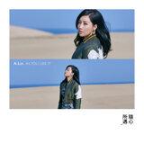 隨心所遇 (As You Like It) - 日本觀光推廣主題曲 - 日本觀光推廣主題曲