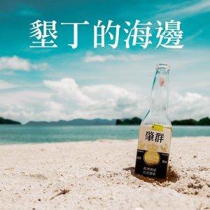 墾丁的海邊 (Lounge on the beach)