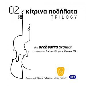 The Orchestra Project, Vol. 2 - Mia Sympraxi Me Tin Orchestra Syghronis Mousikis ERT