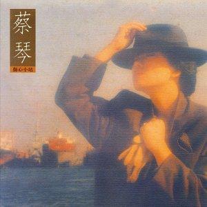 傷心小站 (Heartbreak Station) - Remastered