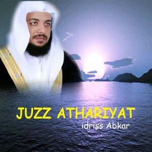 JUZZ ATHARIYAT - Quran