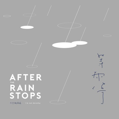 等雨停 (After the rain stops)