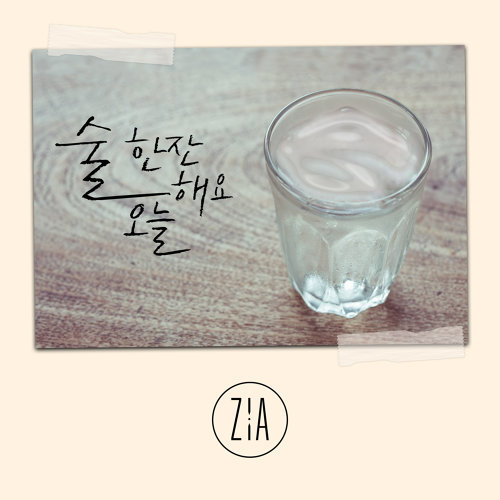 HAVE A DRINK TODAY (술 한잔해요 오늘)