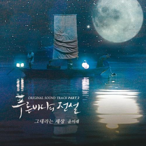 """藍色海洋的傳說OST pt2 - From """"The Legend of The Blue Sea"""" Original Television Soundtrack / Pt. 2"""