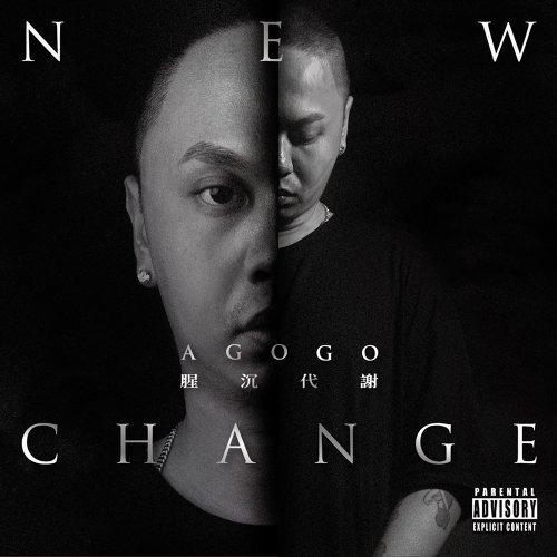 腥沉代谢 (New Change)