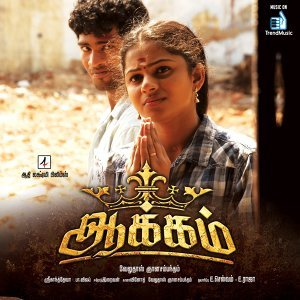 Aakkam - Original Motion Picture Soundtrack