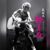 野薔薇 (2009 Live Concert)