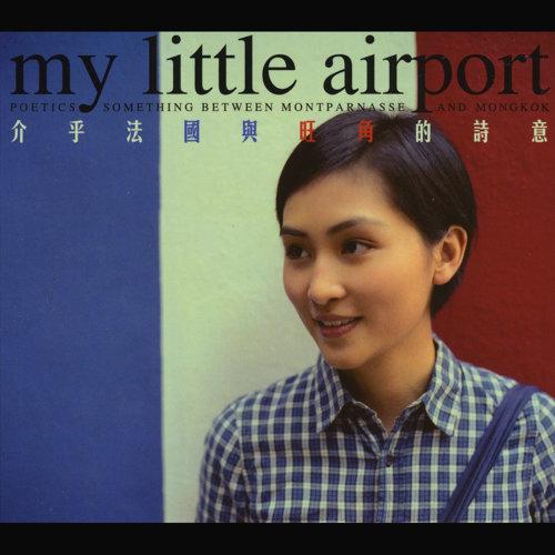 Poetics - Something Between Montparnasse and Mongkok 介乎法國興旺角的詩意