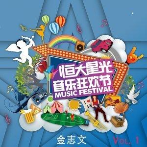恒大音乐狂欢节, Vol. 1: 金志文 - 现场版