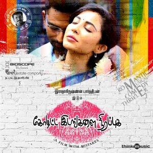 Koditta Idangalai Nirappuga - Original Motion Picture Soundtrack