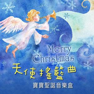 Merry Christmas (天使搖籃曲) - 寶寶聖誕音樂盒