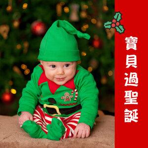 寶貝過聖誕