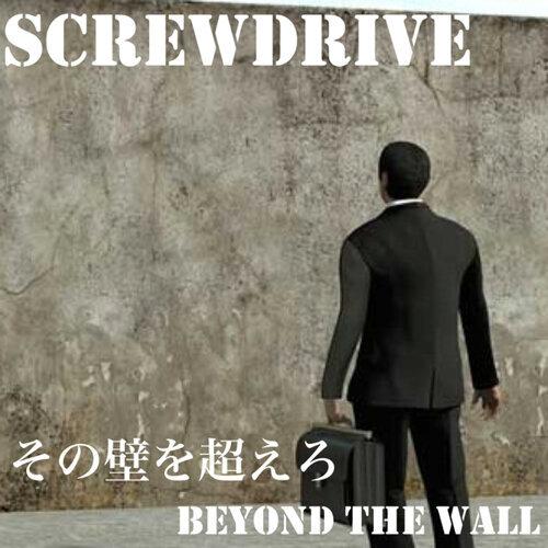 その壁を超えろ(Beyond The Wall)