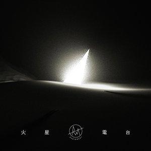 火星電台 (RADIO MARS)