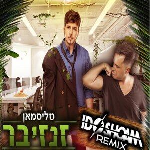 Zanzibar - Ido Shoam Remix