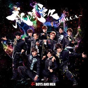 威風堂々~B.M.C.A.~ - Special Edition