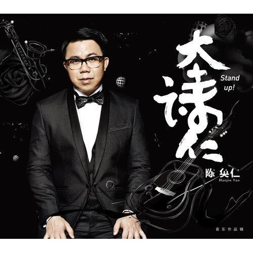 大詩仁 陳奐仁作品集 專輯封面