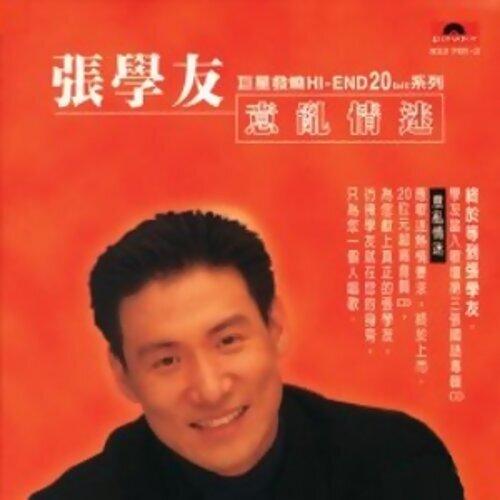 夜深 - Album Version