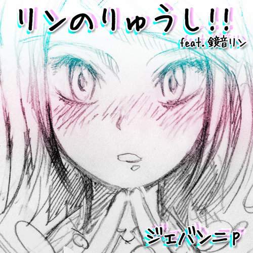 リンのりゅうし!! (Rin's particle)