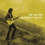 huruiuta wo utaou (Radio Edit) (古い歌を歌おう (Radio Edit))