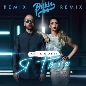 Ja tvoja - DJ Pitkin Remix