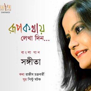 Rupkathaye Lekha Din
