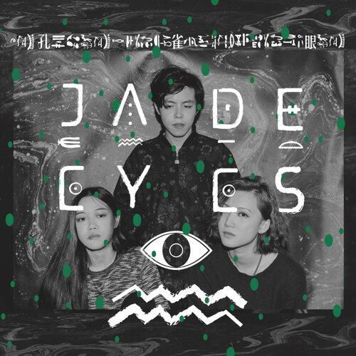 孔雀眼同名迷你專輯 (JADE EYES)