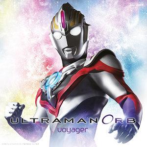 超人力霸王Orb 主題曲及片尾曲 (ULTRAMAN ORB TEHME SONG & ENDING SONG)