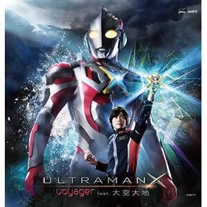 超人力霸王X 主題曲及片尾曲 (ULTRAMAN X THEME SONG & ENDING SONG)