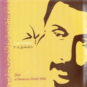 Live at Damascus Citadel 2008