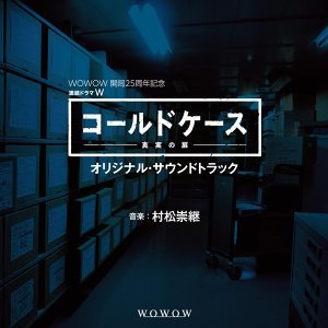 """連続ドラマW『コールドケース ~真実の扉~ 』オリジナル・サウンドトラック (WOWOW DramaW""""COLD CASE"""" Original Soundtrack)"""