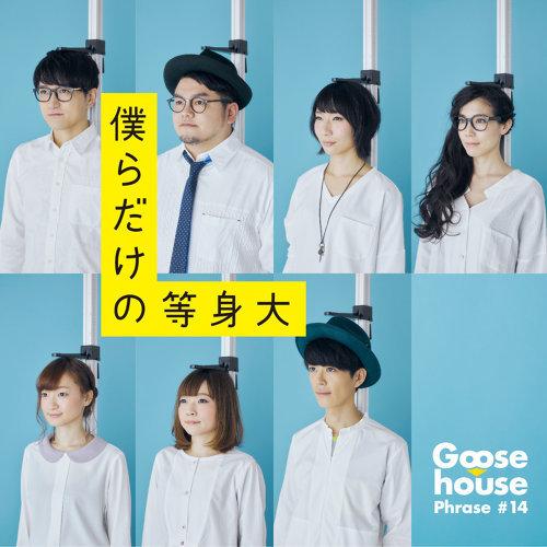 Bokuradakeno Toushindai - EP