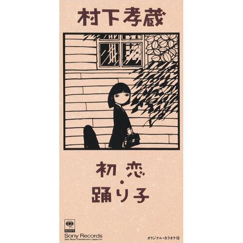 初恋 (オリジナル・カラオケ)