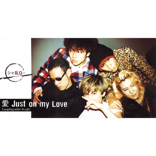 愛 Just on my Love