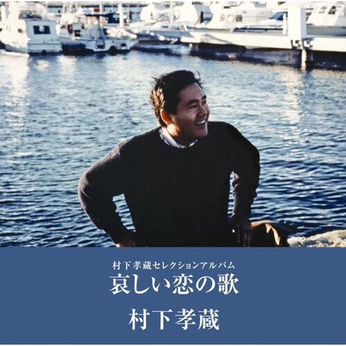 哀しい恋の歌 -村下孝蔵セレクションアルバム