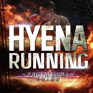 RUNNING ~平井GYM福田隆人公式入場曲~ (Running ~Hirai GYM Takato Fukuda's Official Theme Song~)