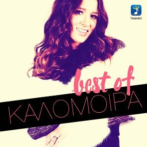 Best Of Kalomoira