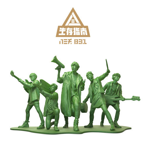 生存指南-使用說明 (Survival Guide: Instructions)