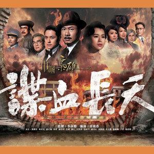 孤嶺花 - TVB劇集<巾幗梟雄之諜血長天>主題曲