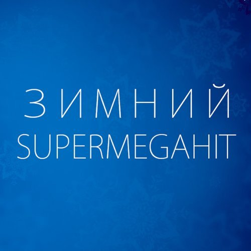 Зимний SuperMegaHit