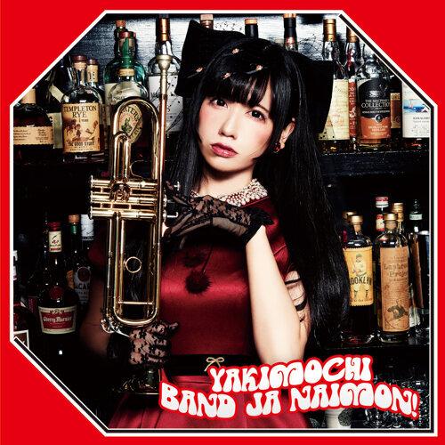 YAKIMOCHI(お年玉盤A)