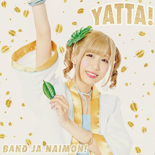 YATTA!(お年玉盤A)
