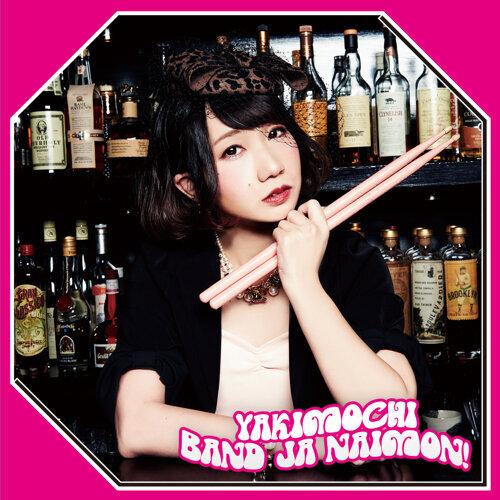 YAKIMOCHI(お年玉盤C)