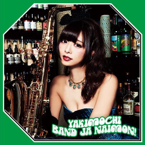 YAKIMOCHI(お年玉盤B)