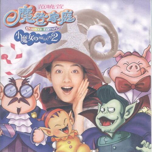 小魔女的魔法书 2-魔登家庭
